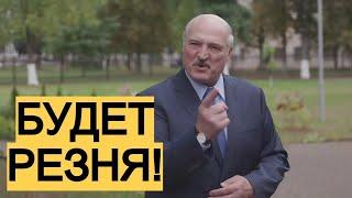 Лукашенко о событиях в Белоруссии и сравнение с Украиной