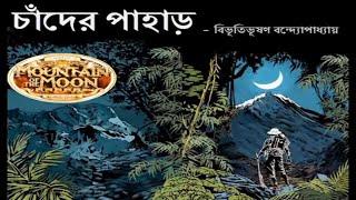 Chander Pahar   Part 3   by Bibhutibhusan Bandyopadhyay - Sunday Suspense