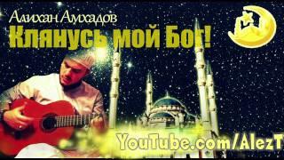 Алихан Амхадов -  Клянусь мой Бог
