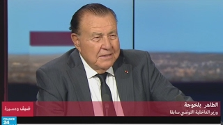 الطاهر بلخوجة.. وزير الداخلية التونسي في عهد الرئيس الراحل الحبيب بورقيبة ج1