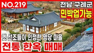 남한의 3대 길지 전통 한옥 마을 전남 구례군 민박업 …