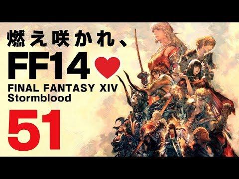 紅蓮START!!FF14 #51燃え咲かれFF14