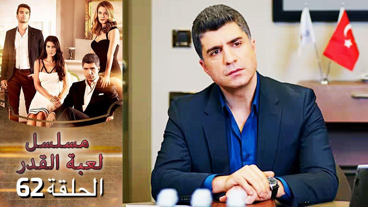 Kaderimin Yazıldığı Gün مسلسل لعبة القدر الحلقة 62