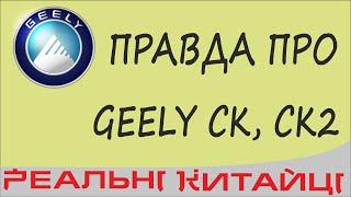 Вся правда про Geely CK. Вся правда о Джили СК. The truth about Geely GEELY CK