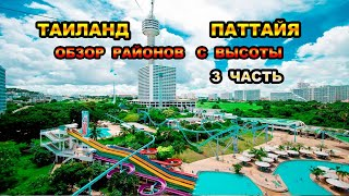 166серия 3ч Обзор районов Паттайи Башня Паттайя Парк Вид с дрона на Паттайя Таиланд Pattaya Thailand