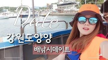 커플여행│ 강원도양양 배낚시데이트 : 3만원데이트 : 요트마리나 이색데이트추천