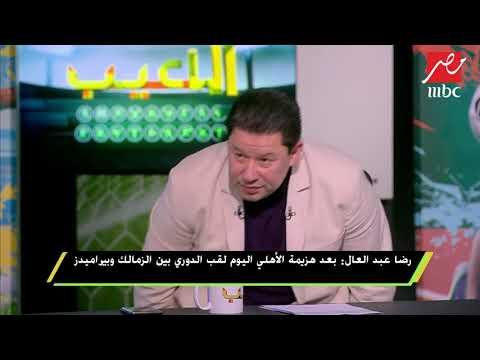 رضا عبد العال: بعد هزيمة الأهلي اليوم لقب الدوري بين الزمالك وبيراميدز