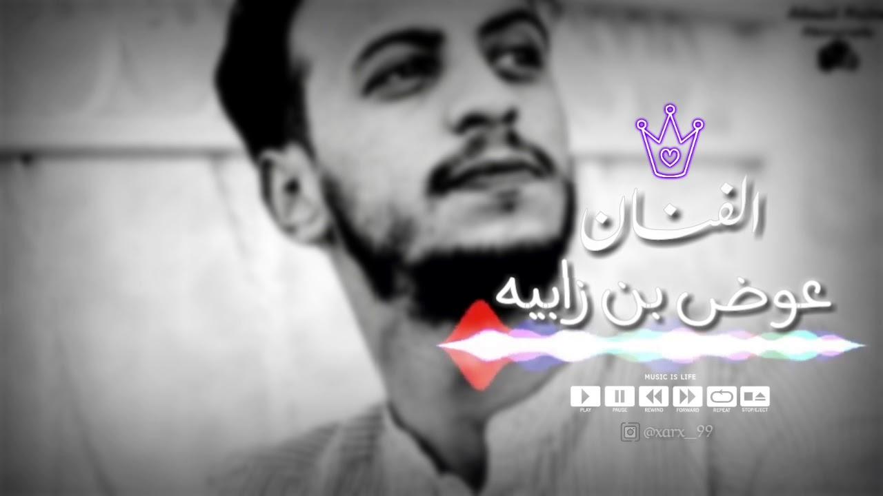 الفنان عوض بن زابيه 2019 ياقول الحق مخليني اغاني ليبيه شتاوي