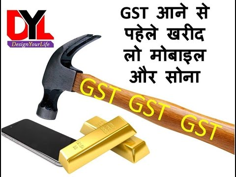 GST effect on mobile price. GST आने से मोबाइल महंगा हो जाएगा अभी खरीद लें!