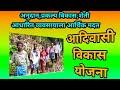 Adivasi yojana - आदिवासी विकास योजना