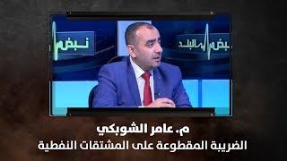 م. عامر الشوبكي - الضريبة المقطوعة على المشتقات النفطية