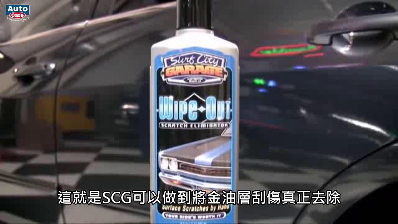 SCG 刮痕修護劑 - YouTube