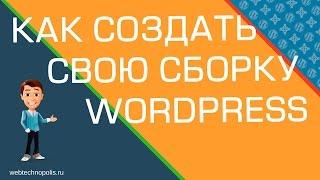 Как создать СВОЮ сборку Wordpress | Установка Wordpress ускоренным способом