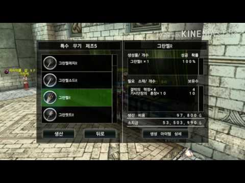 [Korea]Avabel Online Making F30 Two Hand Sword!