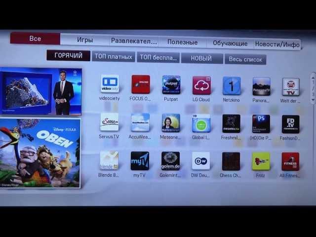 Программы для телевизоров lg скачать