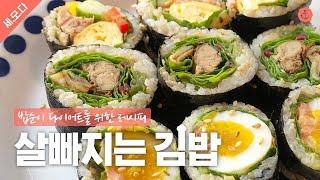 [살빠지는 김밥? 3종! 세모다 레시피] 식단 관리 도…