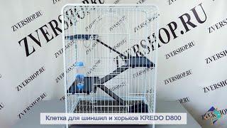 Клетка Kredo для грызунов D800