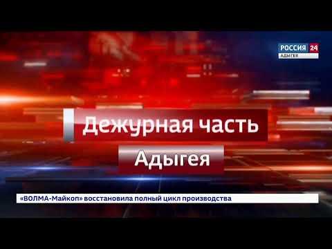 Прямая трансляция пользователя ГТРК Адыгея