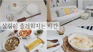 예쁜 주방용품(feat.베카블랑)| 소파커버링| 간편요…