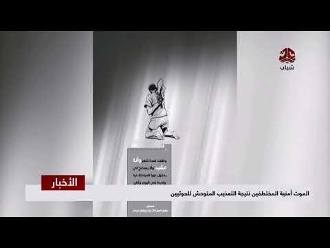 الموت أمنية المختطفين نتيجة التعذيب المتوحش للحوثيين | تقرير يمن شباب