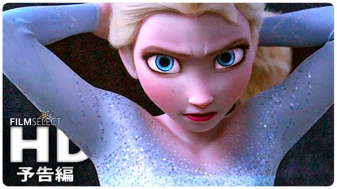 アナと雪の女王2 動画