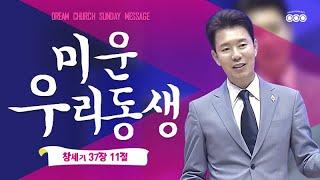 [김학중 목사] 2020/8/2(주일) 그래서 일류 인생! I 꿈의교회 I 주일 낮