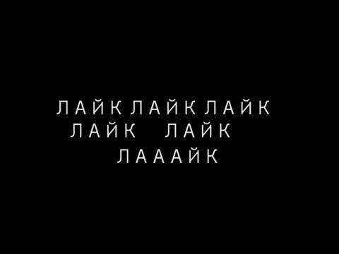 ЛАЙ ЛАЙ ЛАЙ ЛАЙ РУССКИ ЛЮБИ МЕНЯ MP3 СКАЧАТЬ БЕСПЛАТНО