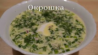 Очень вкусная ОКРОШКА Окрошка на кефире Okroshka with kefir