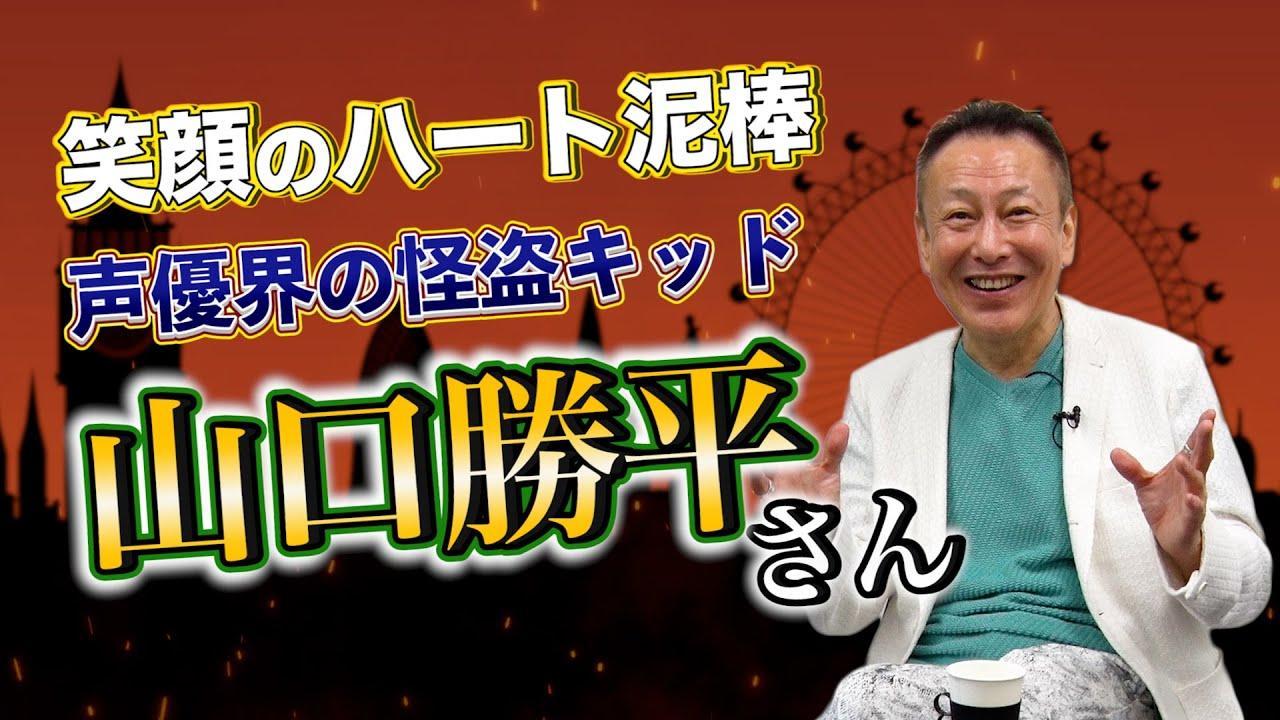 山口勝平さんのここがすごい!!笑顔のハート泥棒!声優界の怪盗キッド