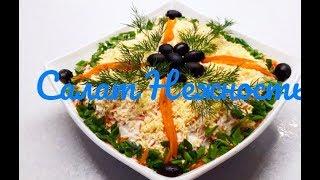 Салат Нежность. Вкусный легкий салат.