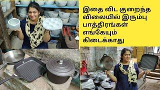 வீடு தேடிவரும் இரும்பு பாத்திரங்கள்/Organic Cookware Shopping/Soapstone,Clay,Iron cookwares/