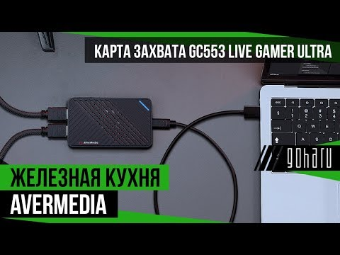 Карта захвата GC553 Live Gamer ULTRA | AVerMedia