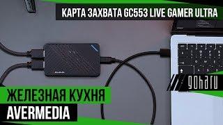 Карта захвата GC553 Live Gamer ULTRA | AVerMedia