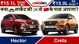 Hector Vs Creta Hindi Price Features Comparison 14 15 & 18 Lakh Rupee Variants Video