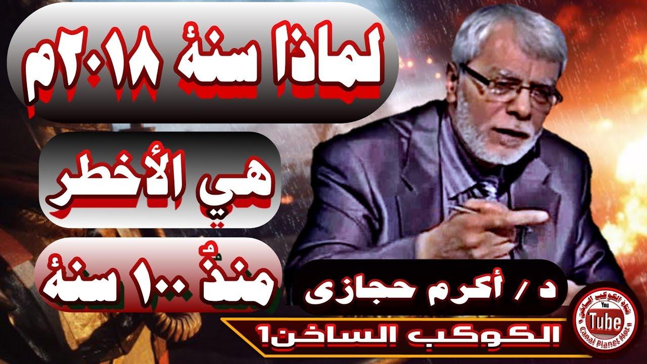 2018 هي الأخطر ... توقعات مدروسه  د . أكرم حجازي