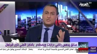 Salah Al-Ansari on the Westminster Attack in London