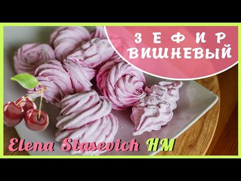 ЗЕФИР вишневый - мега вкусный! || Zephyr Cherry || Elena Stasevich HM