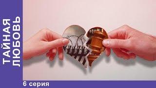 Премьера мелодрамы 2019! Тайная любовь. 6 серия. Сериал. StarMedia