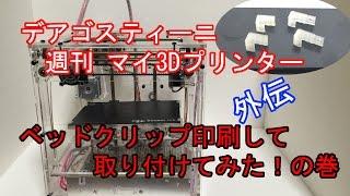 【デアゴスティーニ】マイ3Dプリンター外伝 ベッドクリップ取り付けてみた!の巻
