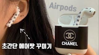 [Airpods]  3,900원으로 에어팟 꾸미기  ~…