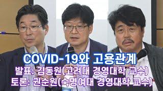 COVID 19와 고용관계 2020 한국고용노사관계학회…