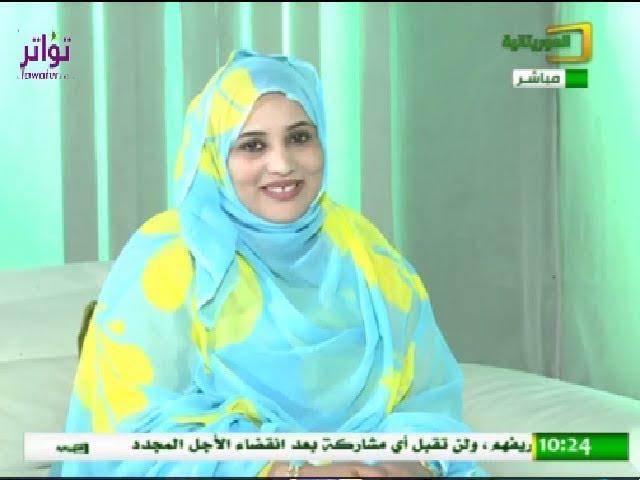 برنامج يوم جديد - المراة الموريتانية ..المكتسبات والطموح - قناة الموريتانية