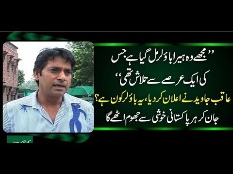 Aqib javed found another rare fast bowler through Lahore qalandar program 2017