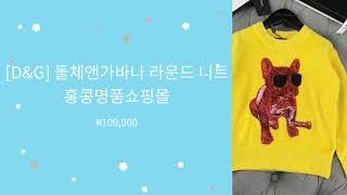 명품쇼핑몰 명품관 - [D&G] 돌체앤가바나 라…