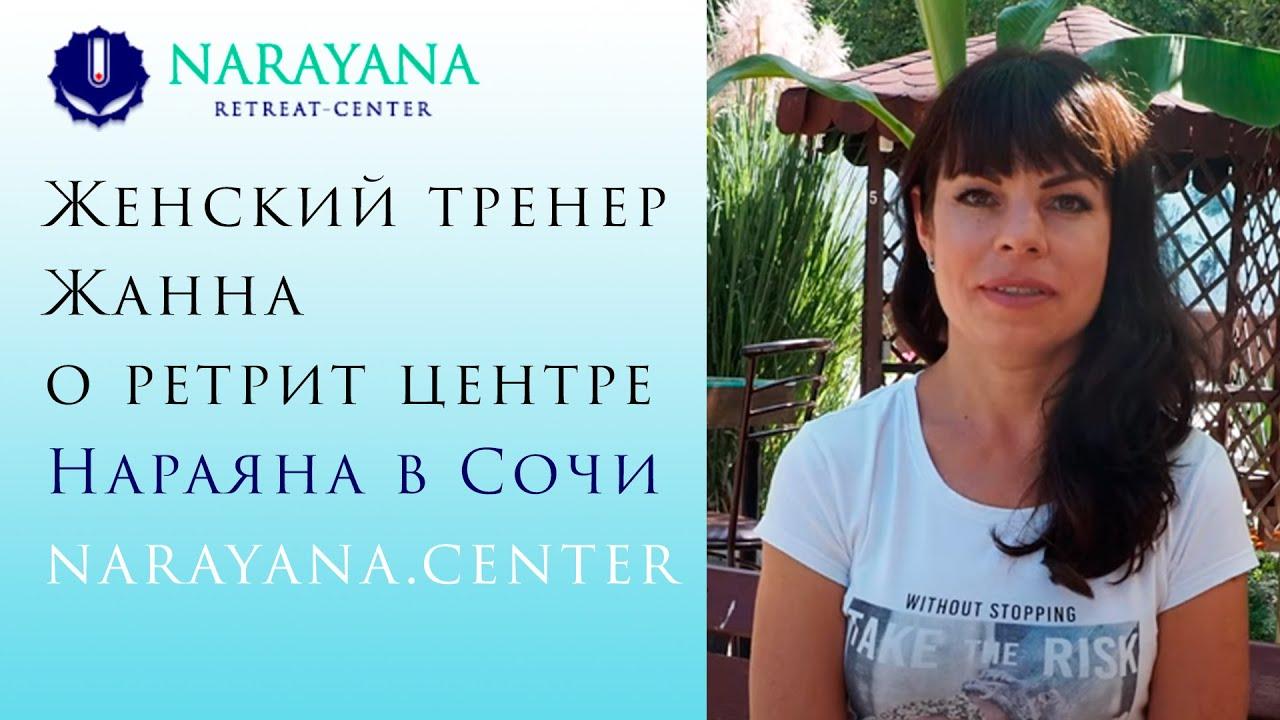 Женский тренер Жанна о ретрит центре Нараяна в Сочи