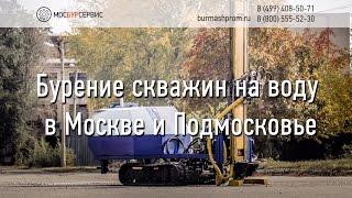 МосБурСервис. Бурение скважин на воду в Москве и Подмосковье(, 2015-07-24T10:39:24.000Z)