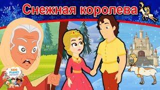 Снежная королева сказки сказки на ночь русский мультфильм сказка на ночь мультфильмы