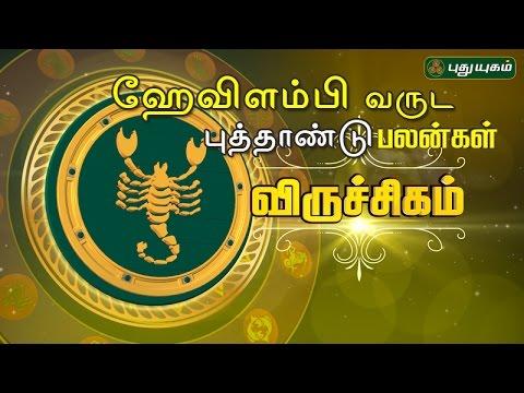 Vrischika Rasi ( Scorpio) ஹேவிளம்பி தமிழ் புத்தாண்டு பலன்கள் 14-04-2017 Puthuyugam TV