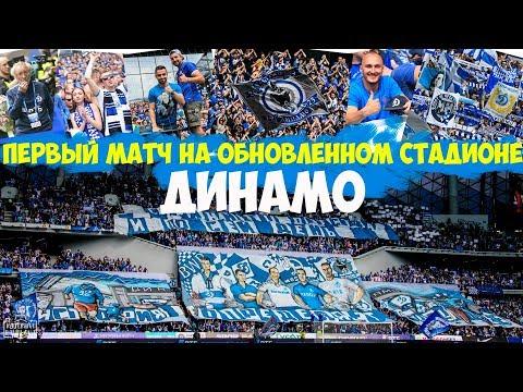 Стадион Динамо. еДинство.