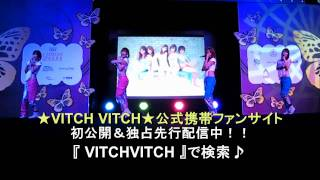 VITCH VITCH (BRW108) - ハダカDE☆OH!サマー